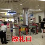 JR京都駅から地下鉄烏丸線へのアクセス!二通りの行き方とは?