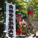 京都駅から鈴虫寺へのアクセス!行き方のおすすめは何?