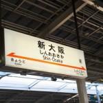 大阪城ホールから新大阪へのアクセス!おすすめの行き方は?