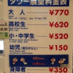 京都タワーの料金!割引はあるの?