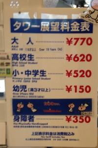 京都タワー料金