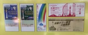 京都タワー招待券
