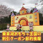 東条湖おもちゃ王国の料金!割引クーポンはどれがおすすめ?