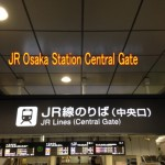 大阪駅から江坂駅までのアクセス!おすすめの行き方は?