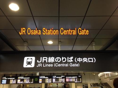 大阪駅中央口