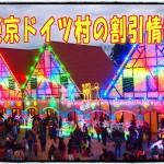 2018年度東京ドイツ村の料金!割引クーポンのおすすめは?