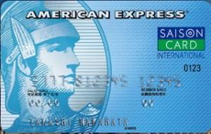 セゾンブルーアメックスカード