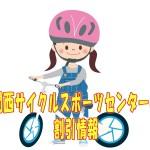 関西サイクルスポーツセンターの料金!割引クーポンのお勧めは?