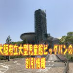 大阪府立大型児童館ビッグバンの料金!割引クーポンのお勧めは?