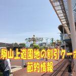生駒山上遊園地の料金!割引クーポンのお勧め・節約情報
