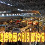 埼玉県大宮鉄道博物館の料金!割引クーポンのお勧めは?