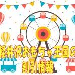 軽井沢おもちゃ王国の割引・クーポンのおすすめはどれ?